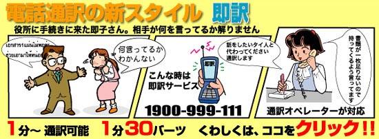 タイ語携帯電話通訳 海外 携帯電話通訳サービス 即訳